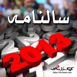 Salnama 2013