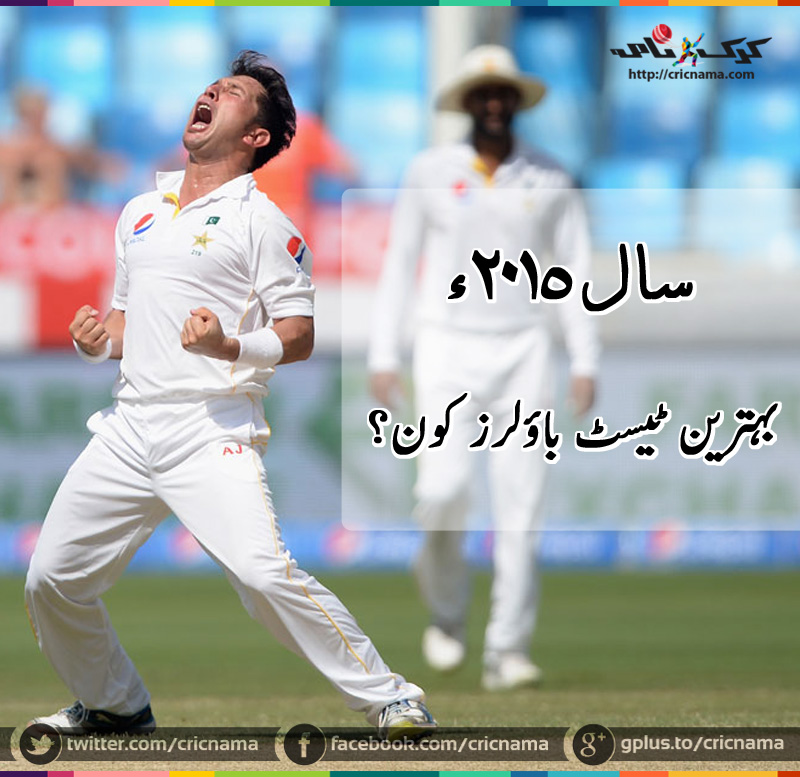 2015-test-bowlers