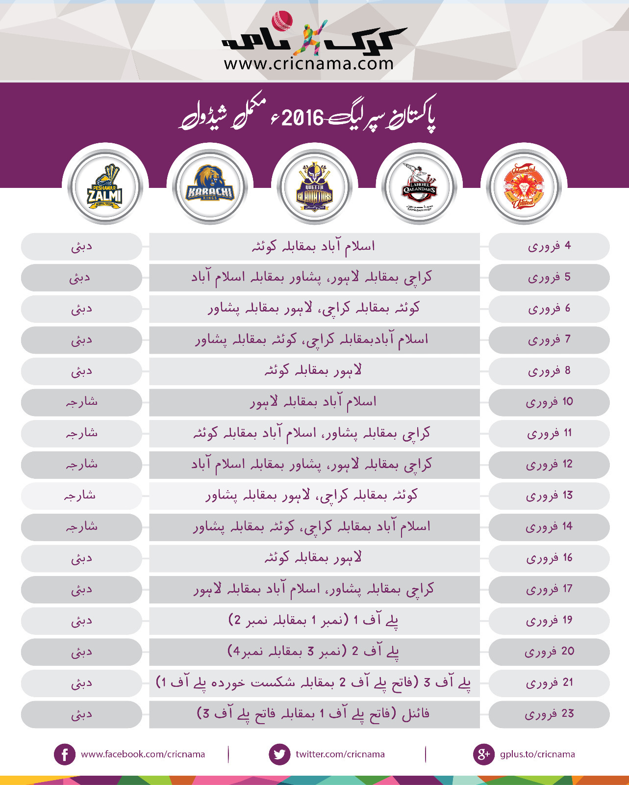 PSL-2016-schedule